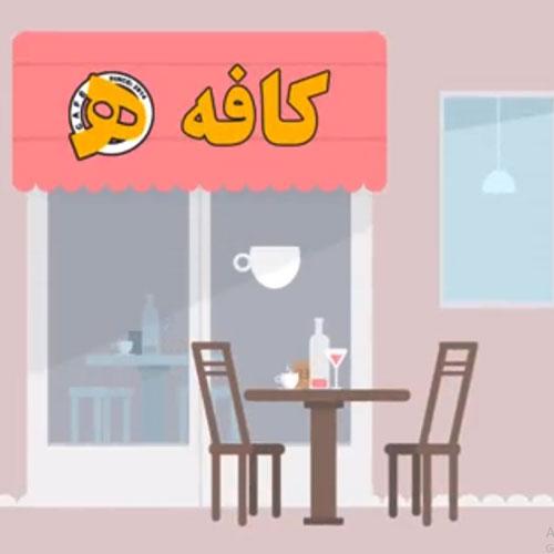 موشن گرافیک کافی شاپ خوب تهران